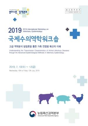 (2019) 국제수의역학워크숍: 고급 역학분석 방법론을 통한 가축 전염병 확산의 이해