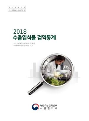 2018 수출입식물 검역통계(舊. 식물검역연보)