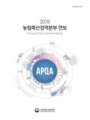 2018 농림축산검역본부 연보