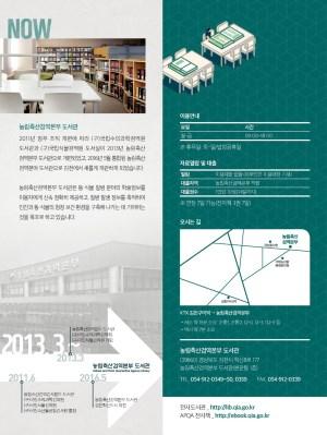 농림축산검역본부 도서관 리플렛(국문)