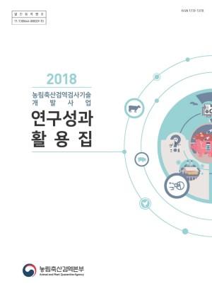 2018 연구성과 활용집