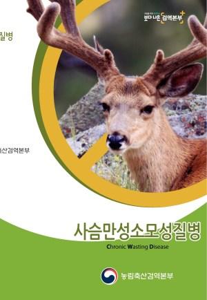 (리플렛)사슴만성소모성질병: Chronic Wasting Disease