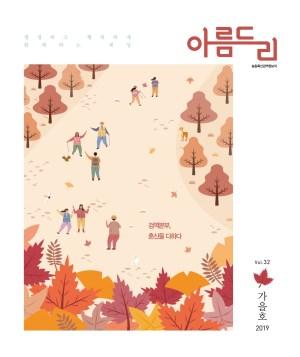 [2019]농림축산검역 정보지 아름드리 32호