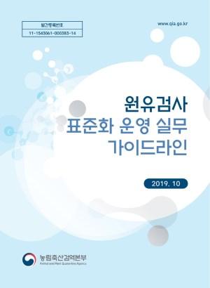 원유검사 표준 실무 운영 가이드라인