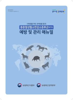 사육동물(가축, 반려동물 등)의 중증열성혈소판감소증후군(SFTS) 예방 및 관리 매뉴얼