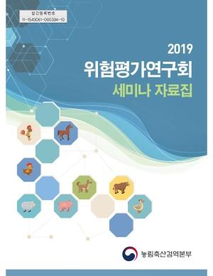 2019 위험평가연구회 세미나 자료집