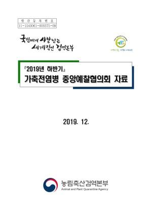 2019년 하반기 가축전염병 중앙예찰협의회 자료