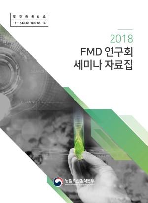 (2018) FMD 연구회 세미나 자료집