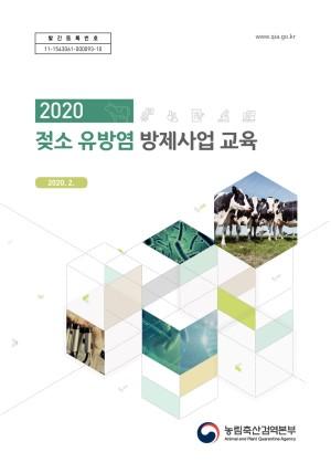 (2020) 젖소 유방염 방제사업 교육