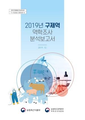 2019년 구제역 역학조사 분석보고서