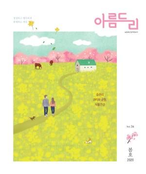 [2020]농림축산검역 정보지 아름드리 34호
