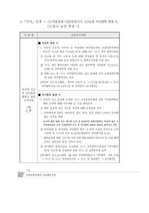 조류인플루엔자 긴급행동지침 2018.12