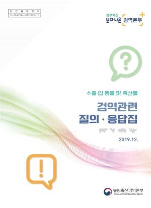 수출·입 동물 및 축산물 검역관련 질의·응답집 2019.12.