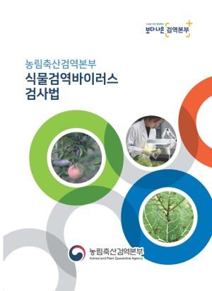 식물검역바이러스 검사법