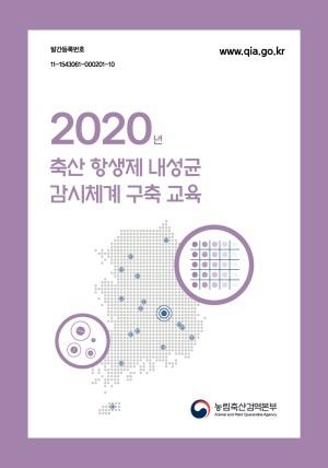 (2020)축산 항생제 내성균 감시체계 구축 교육