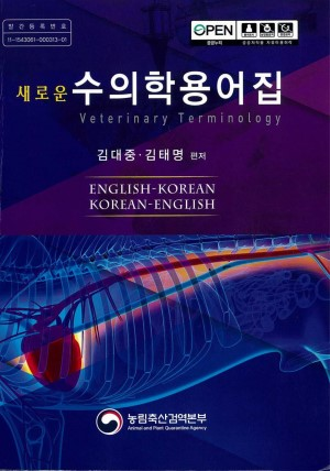 (새로운) 수의학용어집 Veterinary medical terminology : English-Korean·Korean-English