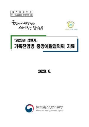 2020년 상반기 가축전염병 중앙예찰협의회 자료
