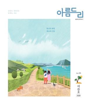 [2020]농림축산검역 정보지 아름드리 35호