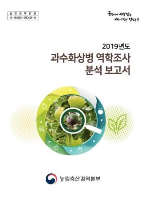 (2019년도)과수화상병 역학조사 분석 보고서