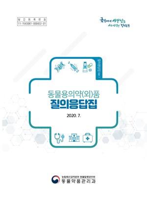 동물용의약(외)품 질의응답집