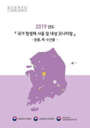 2019년도 국가 항생제 사용 및 내성 모니터링: 동물, 축·수산물