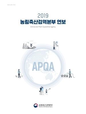 2019 농림축산검역본부 연보