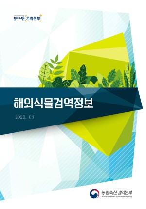 해외식물검역정보(2020년 8월)