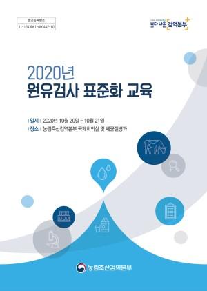 2020년 원유검사 표준화 교육