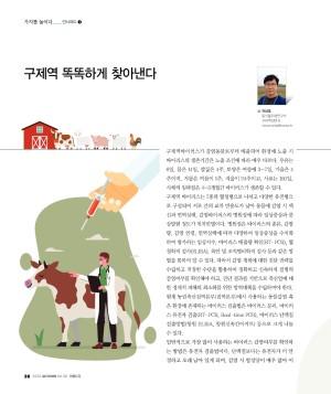 [2020]농림축산검역 정보지 아름드리 36호