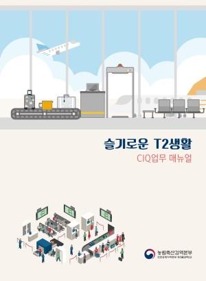 슬기로운T2생활(ciq업무매뉴얼)