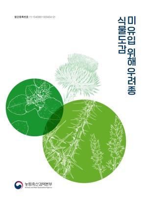 미유입 위해우려종 식물도감