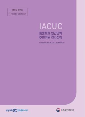 IACUC 동물보호 민간단체 추천위원 길라잡이: Guide for the IACUC Lay Memeber
