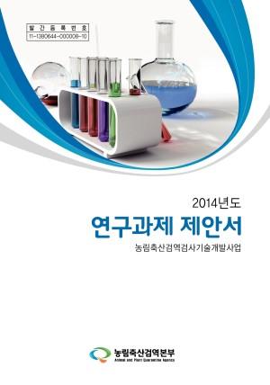 (2014)연구과제제안서