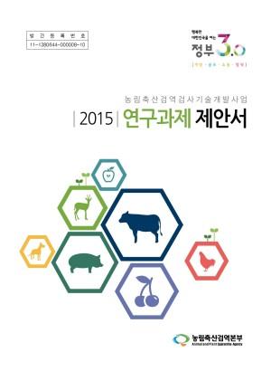 (2015)연구과제제안서
