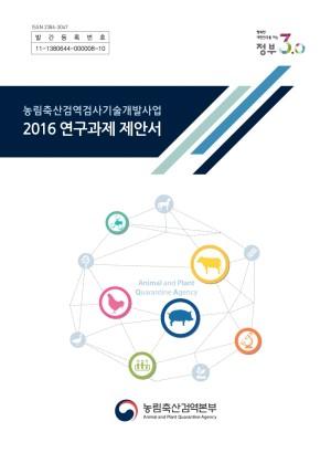 (2016)연구과제제안서