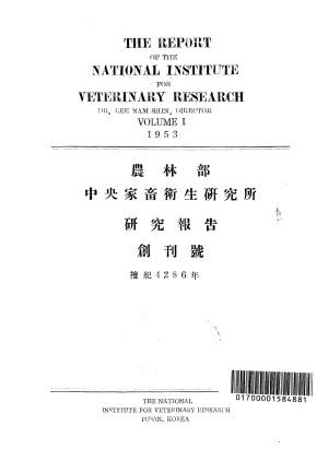 (1953) 中央家畜衛生硏究所 硏究報告