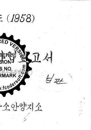 (1958) 시험연구사업보고서