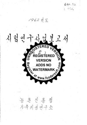 (1962) 시험연구사업보고서