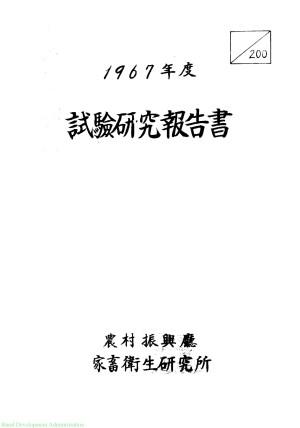 (1967) 시험연구보고서