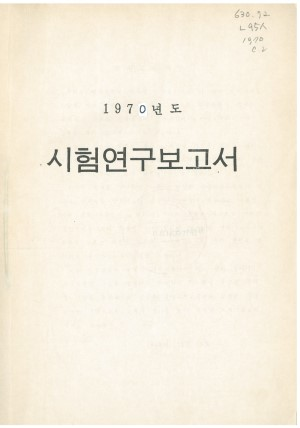(1970) 시험연구보고서