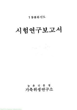 (1986) 시험연구보고서