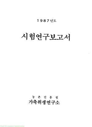 (1987) 시험연구보고서