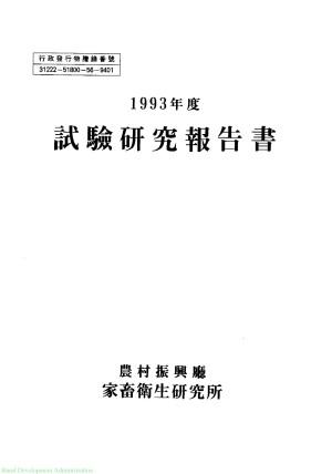 (1993) 시험연구보고서