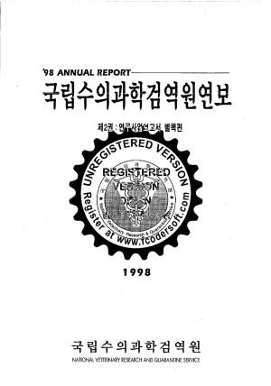 (1998) 시험연구보고서