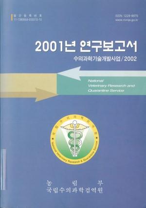 (2001) 시험연구보고서