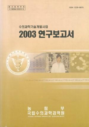 (2003) 시험연구보고서