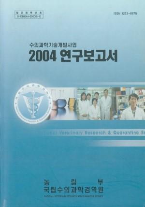 (2004) 시험연구보고서