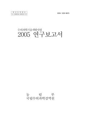 (2005) 시험연구보고서