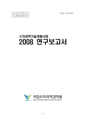 (2008) 시험연구보고서
