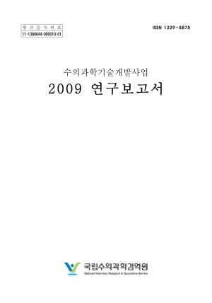 (2009) 시험연구보고서